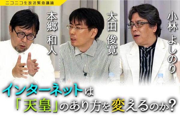 インターネットは「天皇」のあり方を変えるのか?小林よしのり×本郷和人×大田俊寛