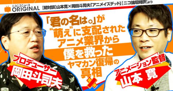 """『君の名は。』が""""萌え""""に支配されたアニメ業界から僕を救った――山本寛・アニメ監督への復帰を語る"""