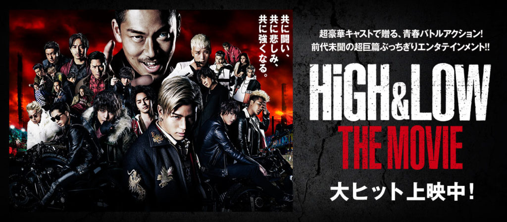 http://high-low.jp/index.php