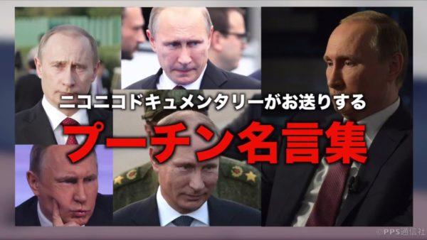 【CV:若本規夫】ユーザーが選ぶプーチン名言ベスト5