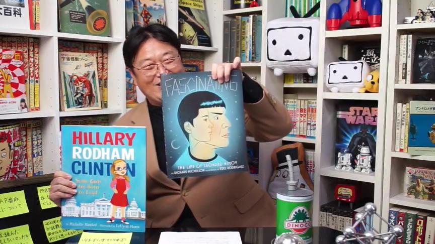 ヒラリーの絵本(左)とレナード・ニモイの絵本(右)