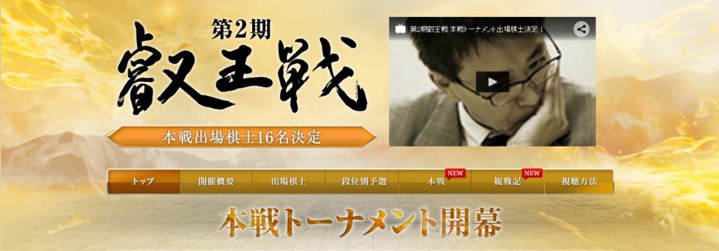 叡王戦公式サイト