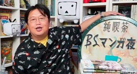「BSマンガ夜話」裏事情を岡田斗司夫が語る 「いしかわじゅん=天然キャラ」ってどういうこと!?