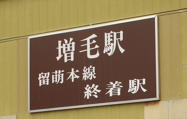 髪の毛の聖地、廃駅へ――頭髪の日(10/20)の増毛駅
