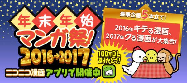 2017年イチオシ漫画42作品を各編集部からのコメント付きで紹介!【年末年始マンガ祭2016→2017】