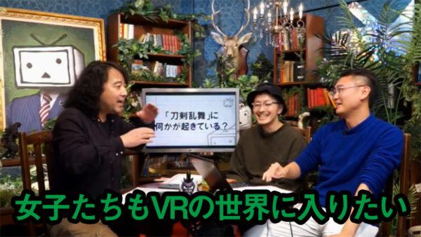 """「刀剣乱舞」VRは""""恋愛飢餓女子""""の福音となるか!?"""