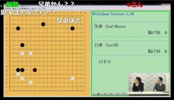"""ネットに現れた超絶棋士は人間とAIのコラボ? 囲碁棋士とAI開発者が""""Zen""""を圧倒した""""God Moves""""の正体を徹底考察"""