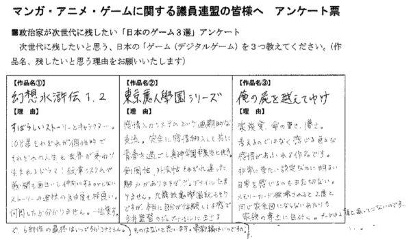 え、意外とガチ勢? 政治家が日本のゲーム3選を選んだらこうなった「何周したか分かりません」「初代シリーズからずっとはまってる」