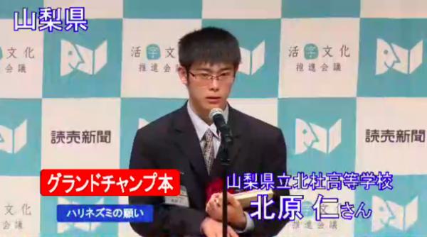 書評日本一高校生は静か過ぎる少年だった? 全国高等学校ビブリオバトル2016決勝大会