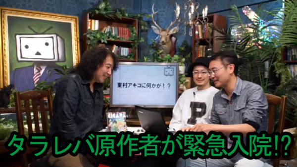 「東京タラレバ娘」原作の東村アキコが馬レバ刺に当たり緊急入院! お腹もドラマも「大当たり」!?