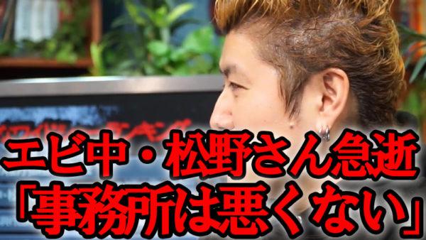 エビ中・松野莉奈さん急逝をうけて、吉田豪「事務所が無理をさせたわけじゃない。誤解を解いておきたい」