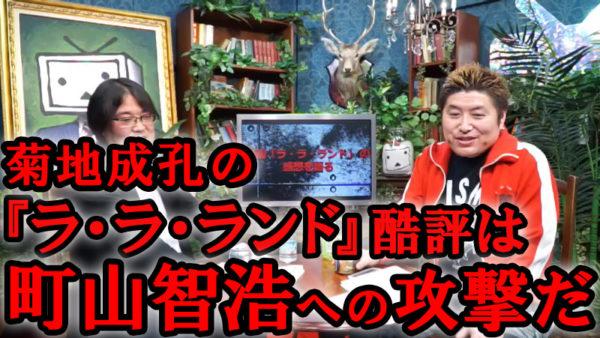"""菊地成孔""""ラ・ラ・ランド酷評""""の動機を吉田豪が解説。「あれは菊地ジャズ警察による町山智浩への攻撃なんですよ」"""