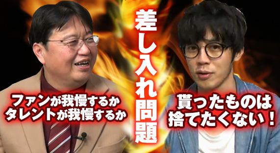 [対談 岡田斗司夫 ✕ 西野亮廣]差し入れ迷惑の炎上問題 キンコン西野亮廣さんが本当に伝えたいこと。「僕は貰ったものを捨てたくないだけ」「ファンレターは本当に嬉しいです」
