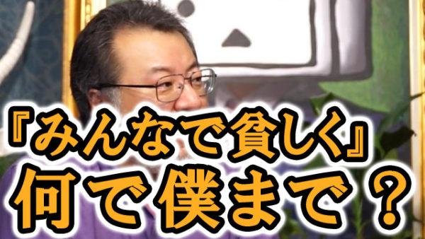 「みんなで平等に貧しくなろう」上野千鶴子の発言に反論。「なんで付き合わなきゃいけないの?」「上野さんは財を持っている側なんですよ」