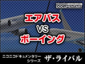 4/12(水)、ドキュメンタリー番組「エアバスVSボーイング」+航空系の3番組を放送!