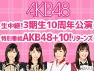 4/7(金)~、渡辺麻友、柏木由紀ら出演! AKB48「3期生10周年公演」+前夜祭特番を生中継!