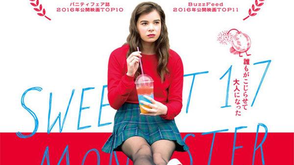 大人と10代の目線の違いを卓越した技術で合わせていく--GW映画のダークホース『スウィート17モンスター』を映画評論家と女優が語る