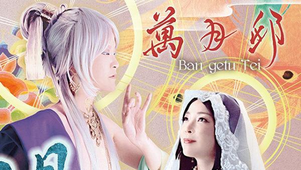 兄妹創作ユニット『萬月邸』がクラウドファウンディングで制作した和楽アルバム『闢蓮抄』の制作秘話を語る。歴史上の人物をテーマにする苦労とは!?
