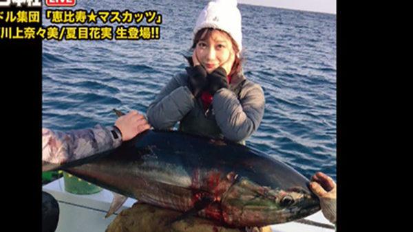 マグロ好きでおなじみ『恵比寿★マスカッツ』明日花キララ 玄界灘マグロ漁で40キロマグロGET