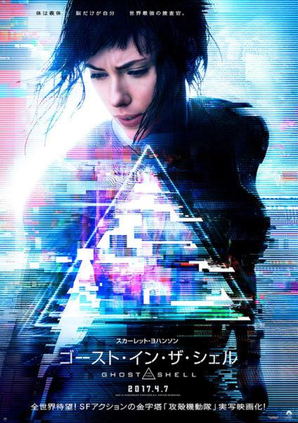 『攻殻機動隊』ハリウッド版とアニメ版の違いを比較考察。「強いキャラを足したのが実写版の失敗だった」