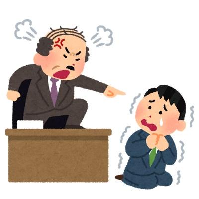 育休申請の男性に「お前のガキなんか1円にもならない」と発言したうえに転勤命令まで。これってパワハラだし、一発レッドカードのセリフじゃないの?