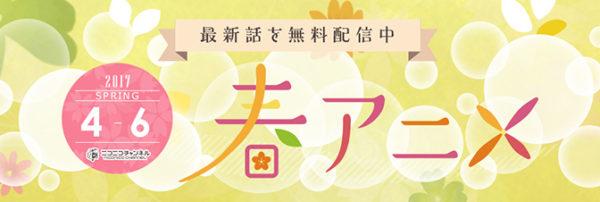 【2017春アニメ】ニコニコの配信情報まとめ ※随時更新