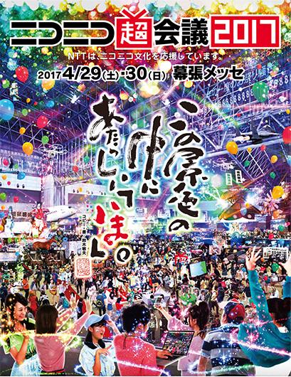 開催まであと2週間! 4/15(土)より「ニコニコ超会議2017」テレビCMが放映中!