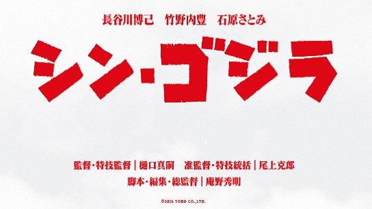 """『シン・ゴジラ』成功要因は""""役者に演技をさせなかったこと""""アニメ・特撮研究家が大ヒットの理由を読み解く"""