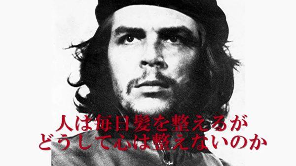 「働くことを学ぶのと同じくらい重要なのは、休むことを覚えることだ」 若本ヴォイスで贈るキューバの英雄たちの名言集が情熱的かつ渋い