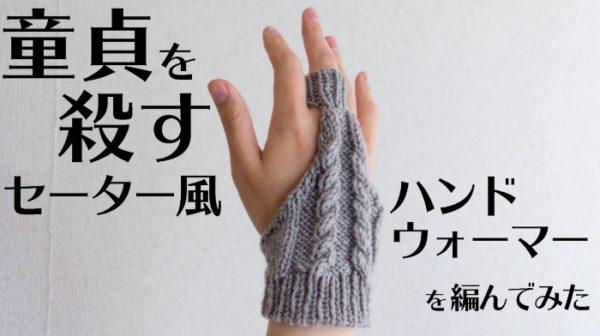 普通の手なのになぜかエロく見える。童貞が編んだ「童貞を殺すセーター風ハンドウォーマー」がお店に売っていても全く違和感がないクオリティ