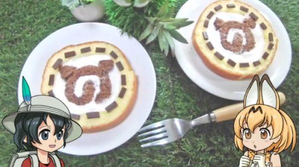 [けものフレンズ]ジャパリロールケーキ作ってみた。かばんちゃんの帽子パンもあるよ。