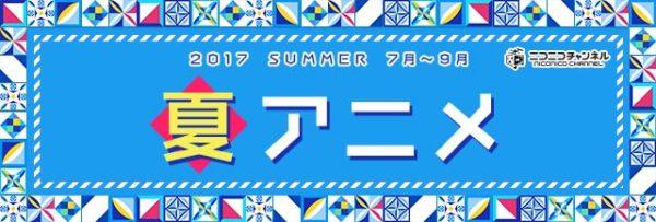 【2017夏アニメ】ニコニコの配信情報まとめ ※随時更新