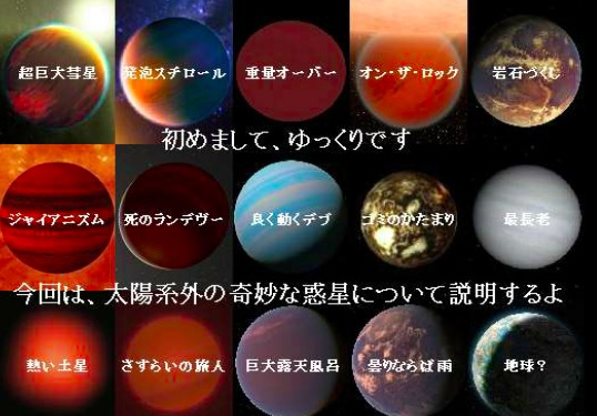 太陽系外の奇妙な惑星。発泡スチ...