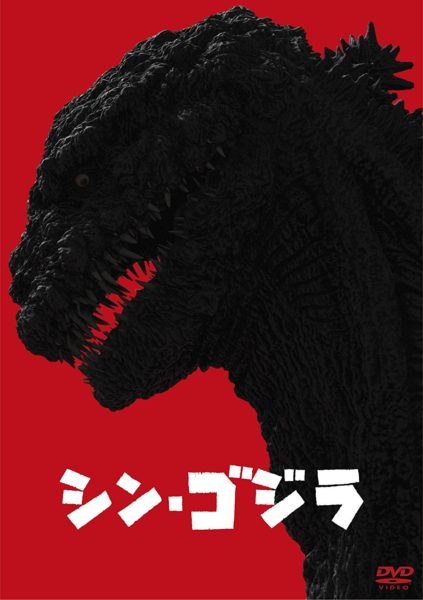 「特撮が全部CGになるのは悲しい。」映画評論家たちが考える『シン・ゴジラ』以降の日本の特撮映画