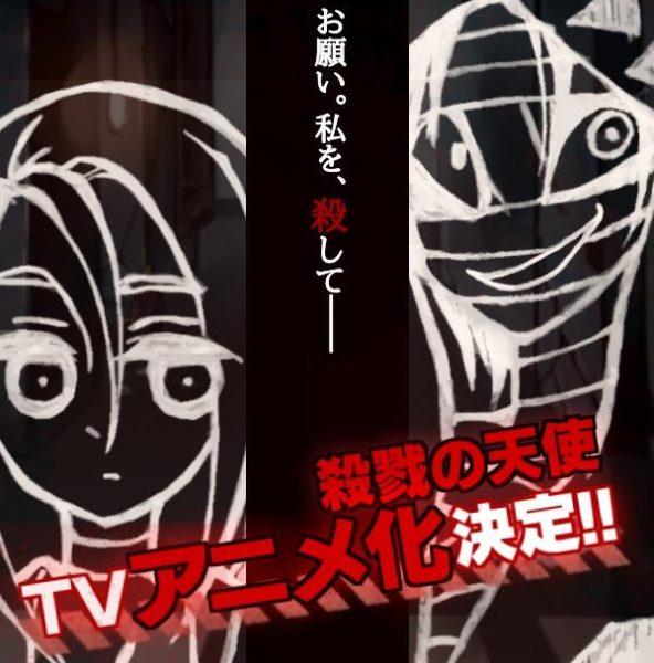 ニコニコ発の人気自作ゲーム『殺戮の天使』、TVアニメ化が決定!