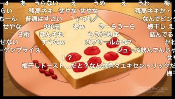 インパクトが凄まじい! 『サクラクエスト』国王の「梅干しサンドイッチ」を作ってみた。見るからに酸っぱそうだが……?