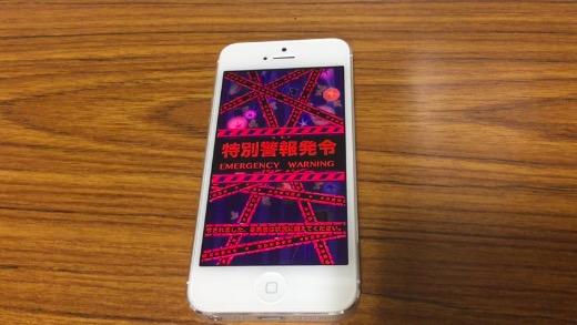 おかしいよ……アラームが鳴り止まないよ! 『結城友奈は勇者である』の樹海化警報アプリが怖い