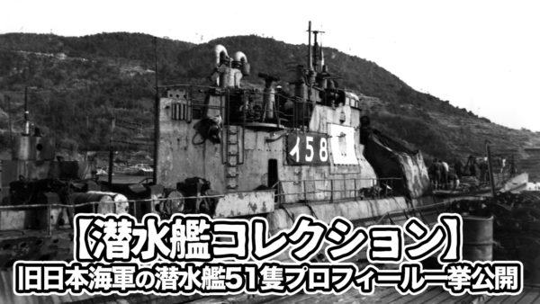 【潜水艦コレクション】旧日本海軍の潜水艦51隻プロフィールと戦歴をまとめてみた