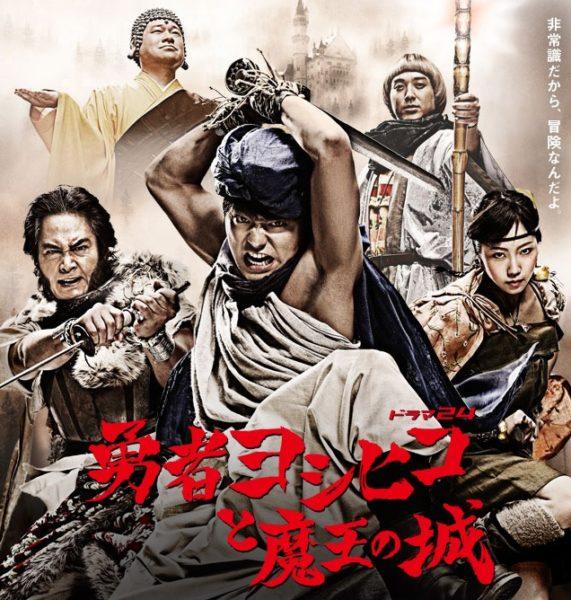 『勇者ヨシヒコ』シリーズが期間限定で全話無料配信中