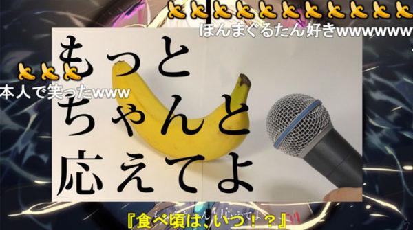 そんなバナナ! 恋愛ソングが『ぐるたみん』によってバナナで埋め尽くされる