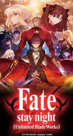 アニメ「Fate/stay night [UBW]」全26話を2日にわたって一挙放送