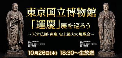 天才仏師・運慶の傑作22体(推定含む)が集う史上最大の展覧会場から生中継。東京国立博物館「運慶」展を巡ろう