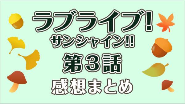 """『ラブライブ!サンシャイン!!』(2期)第3話の感想ツイートまとめ。新曲""""MY舞☆TONIGHT""""が素敵! 黒澤姉妹も尊い"""