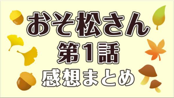『おそ松さん』(2期)第1話の感想ツイートまとめ。6つ子の新たな門出に視聴者茫然!?