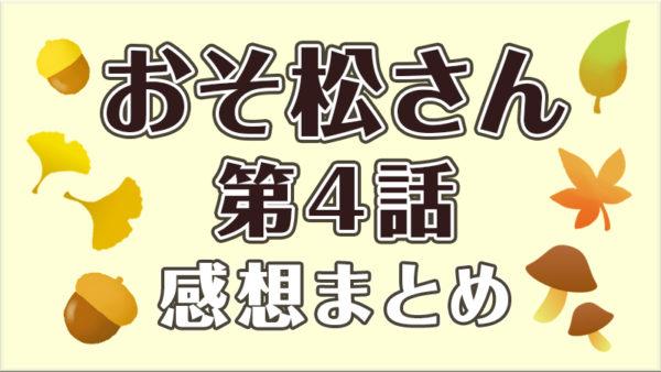 """『おそ松さん』(2期)第4話の感想ツイートまとめ。6つ子の父""""松造""""が思っていた以上にピックアップされた回に"""