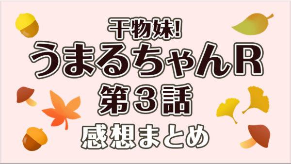 『干物妹!うまるちゃんR』第3話の感想ツイートまとめ。ハンバーガーを食べる海老名ちゃんを見て飯テロアピール続出
