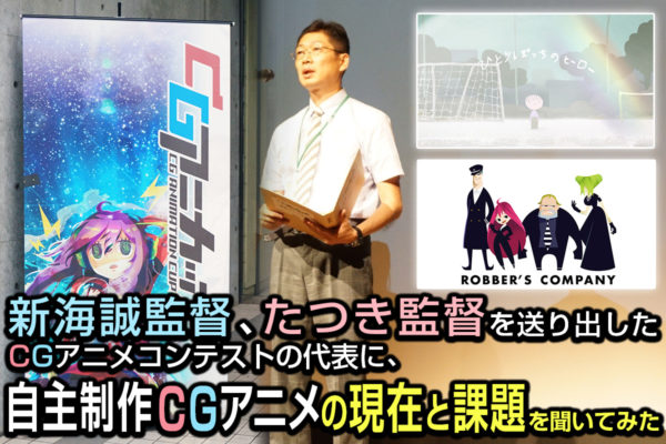 新海誠監督、たつき監督を送り出したCGアニメコンテストの代表に、自主制作CGアニメの現在と課題を聞いてみた