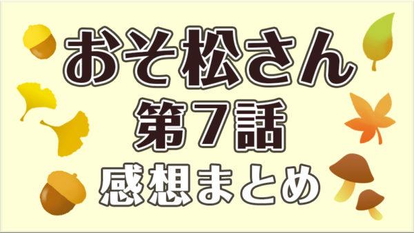 『おそ松さん』(2期)第7話の見どころと感想まとめ。長男とトッティが合コンに参戦で話題を呼ぶ