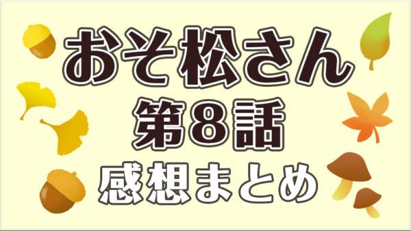 『おそ松さん』(2期)第8話の見どころと感想まとめ。十四松がついに人からイルカに進化!? その名もジュウシルカ