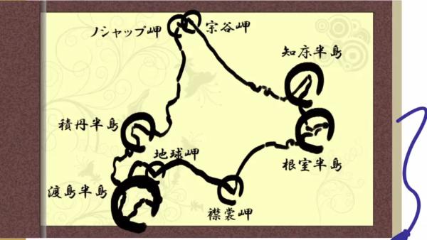 誰でも上手に北海道を描ける方法をご紹介。ポイントは「8つの半島」